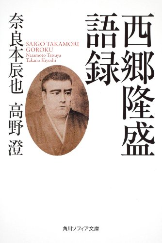 西郷隆盛語録 (角川ソフィア文庫)