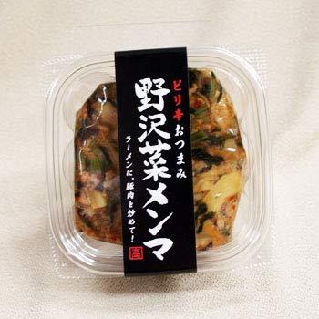 ピリ辛おつまみ野沢菜メンマ×2個