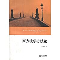 Western legal methodology(Chinese Edition)