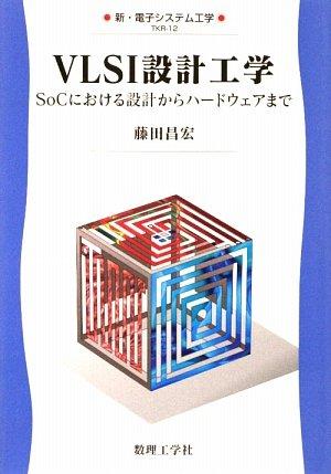 VLSI設計工学―SoCにおける設計からハードウェアまで (新・電子システム工学)