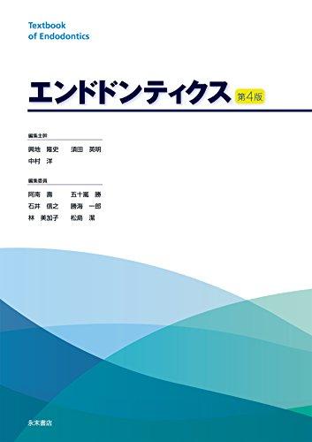第4版 エンドドンティクス