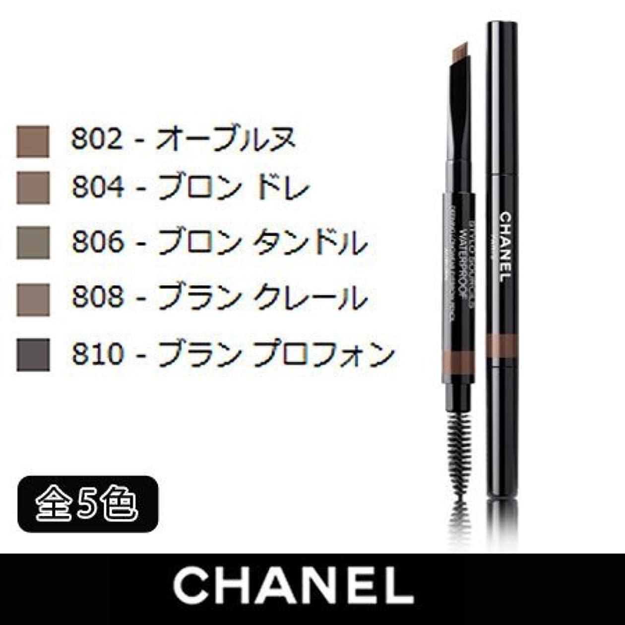 学者近代化する広範囲にシャネルスティロ スルスィル ウォータープルーフ 全5色 -CHANEL- 804