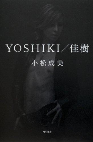 YOSHIKI/佳樹