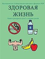 Книга-раскраска для 2-х летних детей (Здоров&#: В этой книге есть 40 страниц для раскрашиван&#