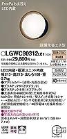 パナソニック(Panasonic) Everleds LED FreePaお出迎え・段調光省エネ型 防雨型ポーチライト LGWC80312LE1 (拡散タイプ・電球色)
