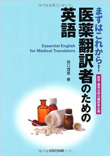 まずはこれから!医薬翻訳者のための英語
