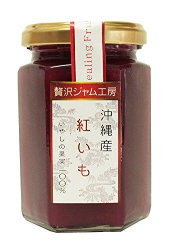 贅沢ジャム工房 沖縄産紅いも160g×5瓶 沖縄特産販売 沖縄県産紅芋(小)1本分使用 南国フルーツの香りに デザートのような美味しさのフルーツジャム
