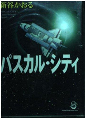 パスカル・シティ (スコラ漫画文庫シリーズ)