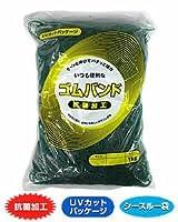 輪ゴム(ゴムバンド) #10 ミドリ色 1kg(正味重量) UVカットシ-スルーポリ袋入り