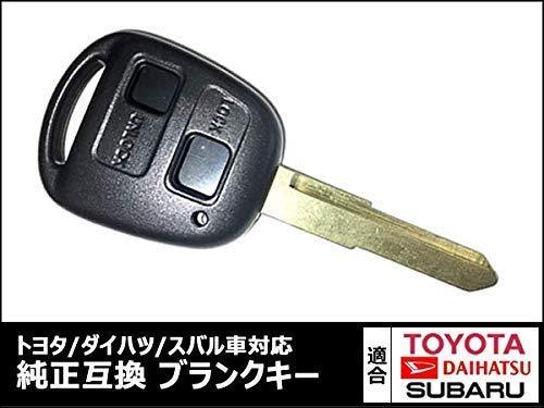 アトレーワゴン S320G 対応 ブランクキー 2ボタン 2B 純正キー 互換品 ダイハツ/トヨタ/スバル車対応 キーレス/合鍵/鍵/カギ/スペアキー/キー