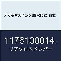 メルセデスベンツ(MERCEDES BENZ) リアクロスメンバー 1176100014.