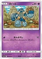 ポケモンカードゲーム PK-SM12-031 ゴビット C