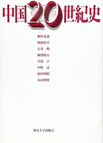 中国20世紀史の詳細を見る