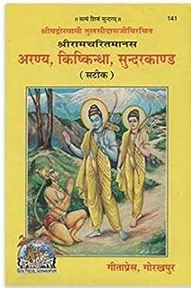 Shri Ramcharitmanas : Aranya, Kishkindha, Sundar Kand (Code 141) [Paperback] Goswami Tulsidas and Gita Press