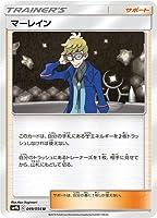 ポケモンカードゲーム/PK-SM9b-049 マーレイン U