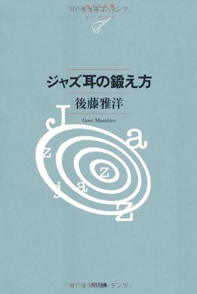 添加カロリーエミュレートするジャズ耳の鍛え方 (NTT出版ライブラリーレゾナント)