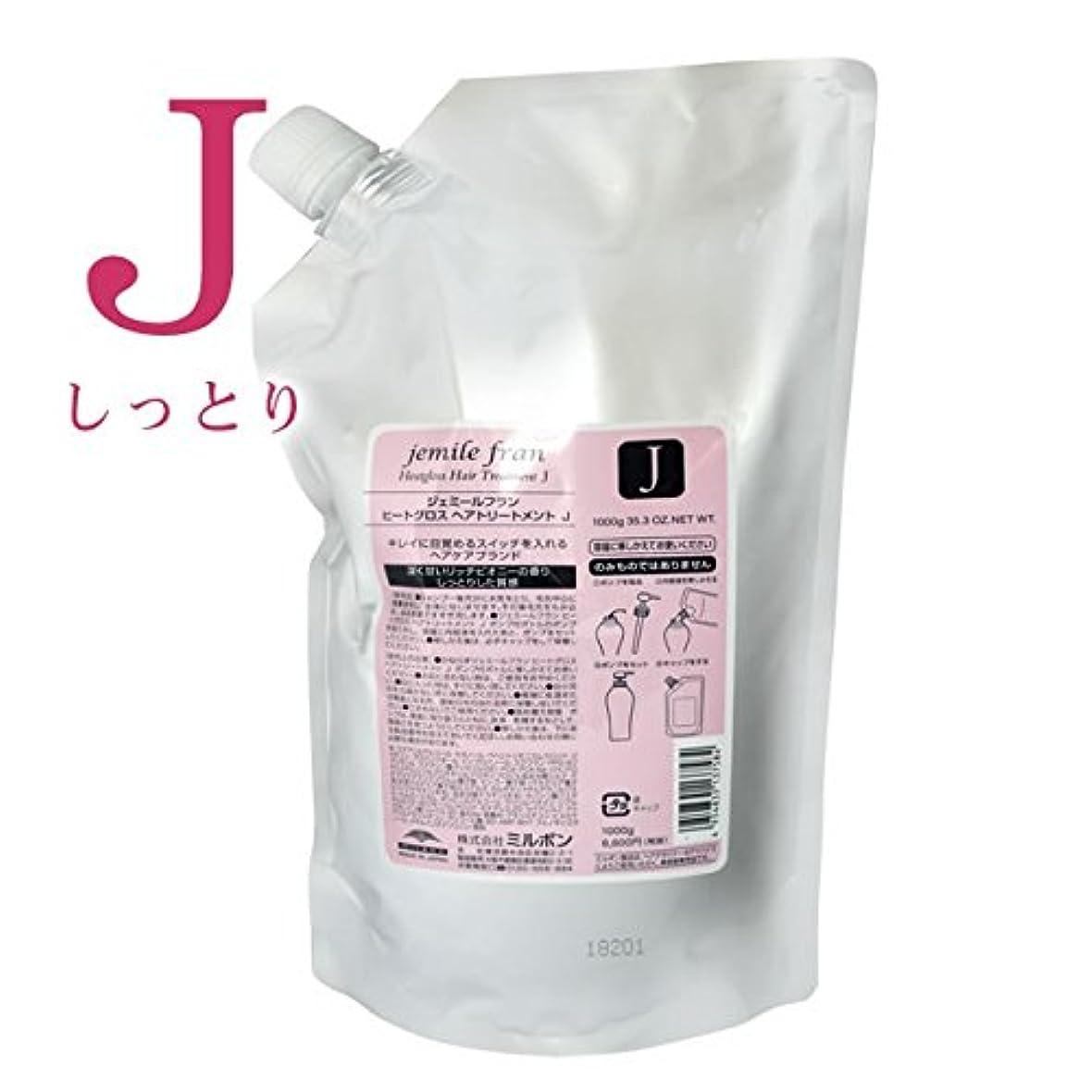 桃豚肉つまずくミルボン|ジェミールフラン ヒートグロス トリートメントJ 1000g (詰替用)