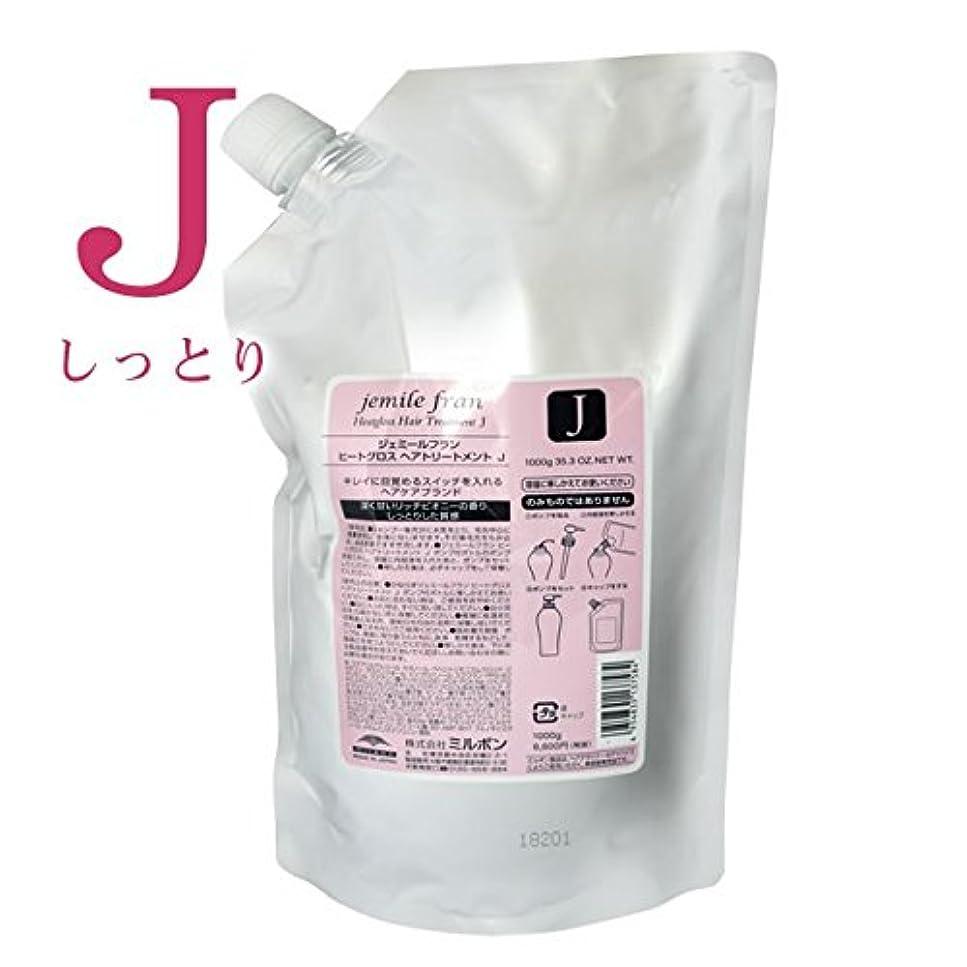 コロニアル相反する性的ミルボン|ジェミールフラン ヒートグロス トリートメントJ 1000g (詰替用)