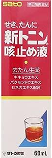 【指定第2類医薬品】新トニン咳止め液 60mL