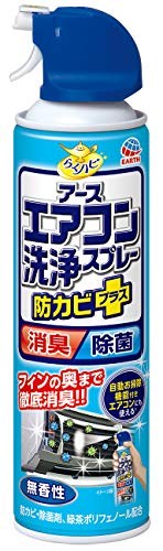 アース製薬『らくハピ アースエアコン洗浄スプレー 防カビプラス 無香性』