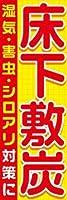 のぼり旗スタジオ のぼり旗 床下敷炭004 大サイズ H2700mm×W900mm