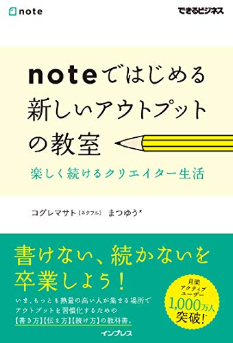 Amazon.co.jp: noteではじめる 新しいアウトプットの教室 楽しく続けるクリエイター生活 できるビジネスシリーズ eBook: コグレマサト, まつゆう*: Kindleストア