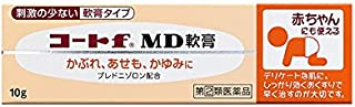 【指定第2類医薬品】コートfMD軟膏 10g