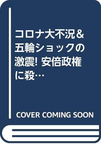 [画像:コロナ大不況&五輪ショックの激震! 安倍政権に殺された日本経済100の残酷物語]