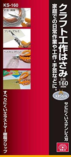 藤原産業SK11『クラフト工作はさみ』