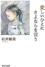 表紙: 愛しいひとにさよならを言う (中公文庫) | 石井睦美