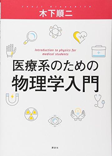 医療系のための物理学入門 (KS医学・薬学専門書)
