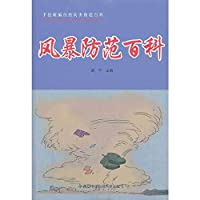 Hand-painted New Encyclopedia of Natural Disaster Prevention: Storm guard Encyclopedia(Chinese Edition)