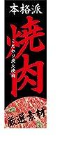 『60cm×180cm(ほつれ防止加工)』お店やイベントに! のぼり のぼり旗 本格派 焼肉 厳選素材