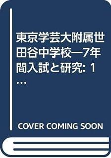東京学芸大附属世田谷中学校―7年間入試と研究: 12年度中学受験用 (14)
