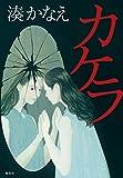 カケラ (集英社文芸単行本)