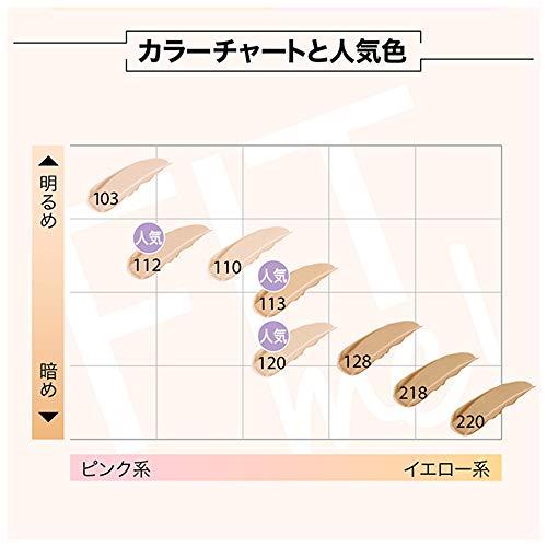 MAYBELLINE(メイベリン)フィットミーリキッドファンデーションDツヤ112明るい肌色(ピンク系)30ml