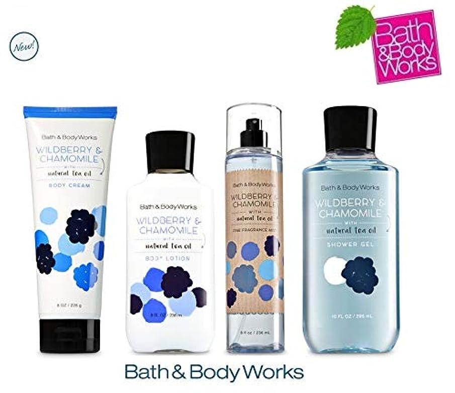 Bath and Body Works WILDBERRY & CHAMOMILE Gift Set - Body Lotion - Body Cream - Fragrance Mist & Shower Gel -Full size