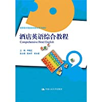 Hotel English comprehensive tutorial series of higher vocational business English training materials(Chinese Edition)
