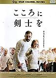 こころに剣士を Klaus Haro [DVD]