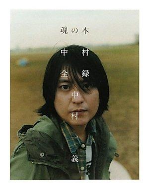魂の本 ~中村全録~