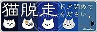 猫脱走 ドア閉めてください サイネージメタルサインブリキプラーク頑丈レトロルック40 * 10 cm