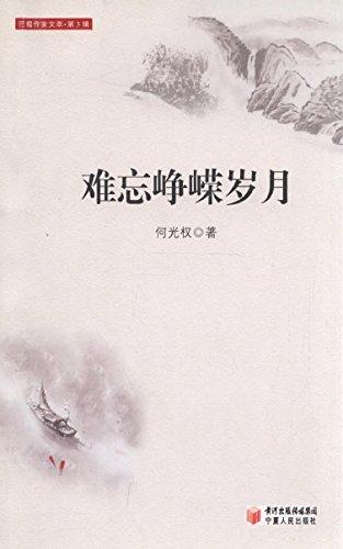 难忘峥嵘岁月 (Chinese Edition)