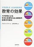 教育の効果: メタ分析による学力に影響を与える要因の効果の可視化