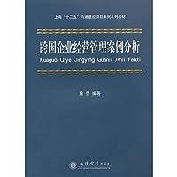 Multinational business management case study (Shi Kun)(Chinese Edition)
