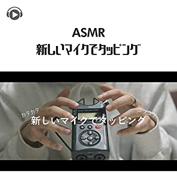 ASMR - Tapping sounds with my new mic sounds great -