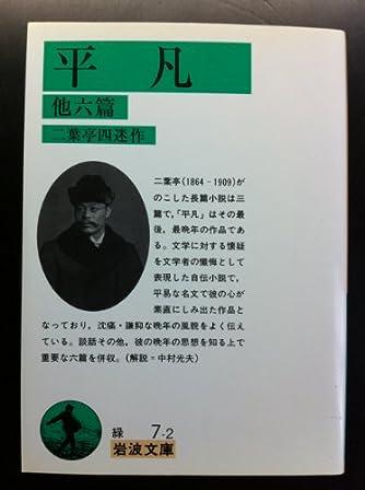 平凡―他六篇 (岩波文庫)