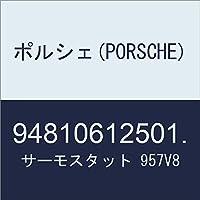 ポルシェ(PORSCHE) サーモスタット 957V8 94810612501.