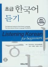 Listening Korean for Beginners w/ CDs (English and Korean Edition)