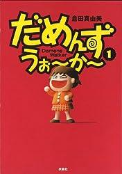 だめんず・うぉ〜か〜(1) (SPA!コミックス)