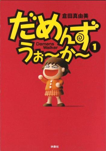 だめんず・うぉ~か~(1) (SPA!コミックス)